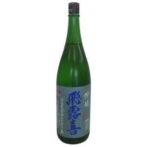 飛露喜 吟醸生酒 1800ml|yoshikawayafoo