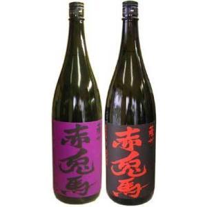 赤兎馬 1800mlと紫の赤兎馬 1800ml 2本セット|yoshikawayafoo