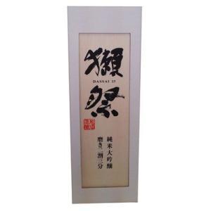 獺祭 磨き二割三分 木箱入 720ml|yoshikawayafoo
