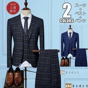 ビジネススーツ メンズ スーツ チェック柄 3ピーススーツ 3点セット スリム 洗える 就活 通勤 ...