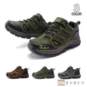 トレッキングシューズ 登山靴 メンズ レーディス カップル ウォーキング ハイキング アウトドア 男女兼用 軽量 キャンプ 遠足|yoshikootory