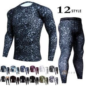 トレーニングウェア コンプレッションウェア メンズ 上下セット スポーツシャツ 迷彩 ロングタイツ ...