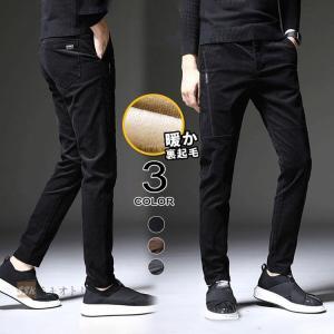 テーパードパンツ ボアパンツ メンズ スラックス 裏起毛 無地 ボトムス メンズファッション ロングパンツ パンツ|yoshikootory