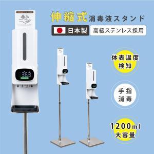 3日間限定価格 日本製 超安定ステンレススタンド  消毒液スタンド 高さ1230〜1460mm 非接...