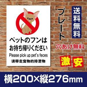【送料無料】看板 表示板「ペットのフンはお持ち帰りください」W200mm×H276mm ペットの散歩...
