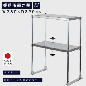 日本製造 ステンレス製 業務用 キッチン置き棚 W730×H800×D320mm 置棚 作業台棚 カ...