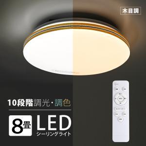 あすつく LEDシーリングライト 8畳 30W 10段階調光/調色 リモコン付き 寝室照明 LEDラ...
