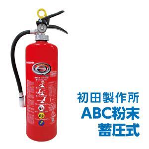 あすつく【2021年製】消火器 PVC製 蓄圧式 粉末ABC 10型 初田製作所 ABC粉末消火器 ...