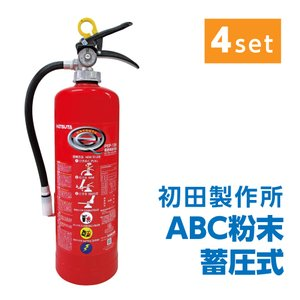 あすつく【2021年製】4セット 消火器 PVC製 蓄圧式 粉末ABC 10型 初田製作所 ABC粉...