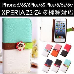 iPhone6 6 PLUS iPhone6s 6s Plus iPhone5 5s 5c Xperia Z3 SO-01G/SOL26 Xperia Z4 PUレザーケース 手帳型