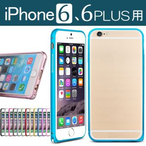 iPhone6 iPhone6 Plus ラウンド メタル バンパー ケース カバー アルミ バンパー