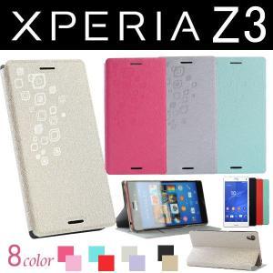 Sony Xperia Z3 SO-01G/SOL26用 蚕糸紋ケース 手帳型ケース スタンドケース スマホケース