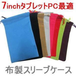 布製  7inchタブレット スリーブケース