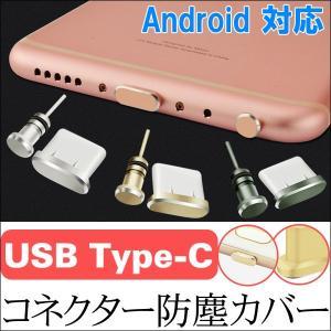 USB Type-Cコネクター防塵保護カバー イヤホンジャックキャップ アルミニウムアクセサリー T...