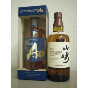 サントリーの人気ウイスキーセットだよ  ワールドウイスキーのAO碧とジャパニーズの山崎だね なかなか...