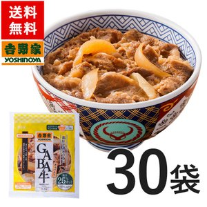◆内容量 冷凍GABA入り牛丼の具(135g) ×30袋  【調理方法】 ◆湯せん約5分 ※袋に記載...