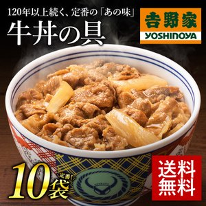 吉野家 冷凍牛丼の具並盛120g×10袋