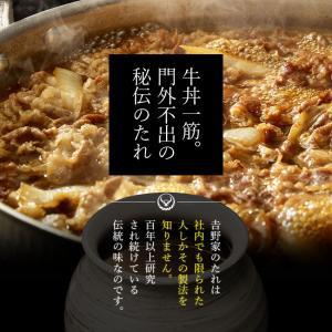 冷凍牛丼の具並盛 10袋セット yoshinoya-shop 04