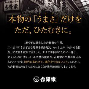 吉野家 冷凍牛丼の具並盛135g×20袋セット お取り寄せ グルメ 冷凍 食品|yoshinoya-shop|08