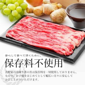 吉野家 冷凍牛丼の具並盛135g×20袋セット お取り寄せ グルメ 冷凍 食品|yoshinoya-shop|09