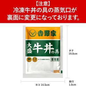 冷凍 食品 牛丼の具 お取り寄せ グルメ 吉野家 大盛 10袋セット|yoshinoya-shop|02