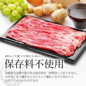冷凍 食品 牛丼の具 お取り寄せ グルメ 吉野家 大盛 10袋セット|yoshinoya-shop|08