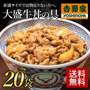 = 商品情報 =  ◆内容量 【冷凍】大盛牛丼の具(175g)×20袋  ◆カロリー 牛丼の具 43...