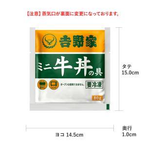 吉野家 冷凍ミニ牛丼の具80g×10袋セット お茶碗サイズ 少量 食べきり|yoshinoya-shop|02
