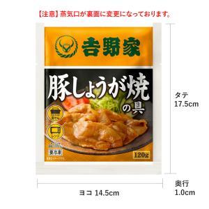 吉野家 冷凍豚しょうが焼135g×10袋セット 生姜焼き 豚肉 惣菜 お弁当 時短|yoshinoya-shop|02