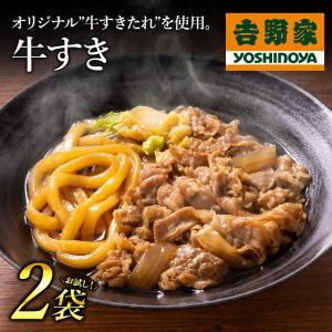 吉野家 冷凍牛すき165g×2袋お試しセット 鍋 うどん 牛肉 すき焼き 惣菜|yoshinoya-shop