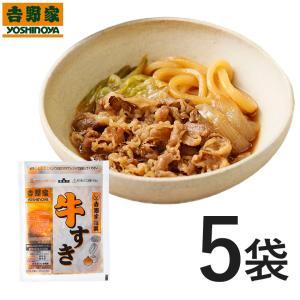 吉野家 冷凍牛すき165g×5袋セット 鍋 うどん 牛肉 すき焼き 惣菜|yoshinoya-shop