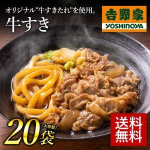 吉野家 冷凍牛すき165g×20袋セット 鍋 うどん 牛肉 すき焼き 惣菜|yoshinoya-shop