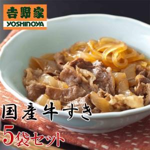 吉野家 冷凍国産牛すき焼の具5袋セット|yoshinoya-shop