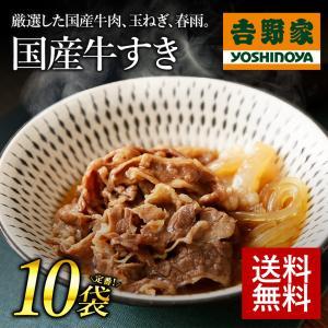 吉野家 冷凍国産牛すき焼の具10袋セット|yoshinoya-shop