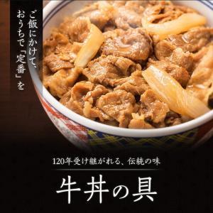吉野家大人気5品目お試しセット|yoshinoya-shop|05