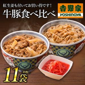 = 商品情報 =  ◆内容量 【冷凍】牛丼の具135g×5袋、【冷凍】豚丼の具(減塩仕様)120g×...