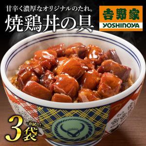 吉野家 冷凍 新・焼鶏丼の具120g×3袋お試しセット(湯せん専用) やきとり 焼鳥 惣菜 おつまみ お弁当 おかず 鶏肉 吉野家公式ショップ
