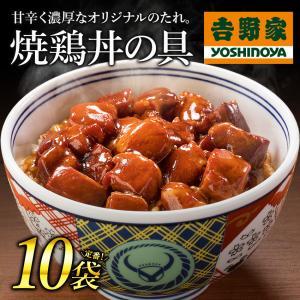 吉野家 冷凍 新・焼鶏丼の具120g×10袋セット(湯せん専用)やきとり 焼鳥 惣菜 おつまみ お弁当 おかず 鶏肉 吉野家公式ショップ