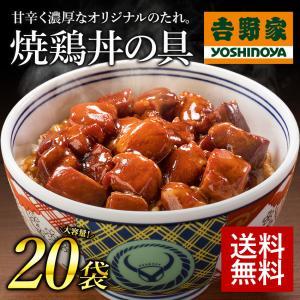 吉野家 冷凍 新・焼鶏丼の具120g×20袋セット(湯せん専用) やきとり 焼鳥 惣菜 おつまみ お...