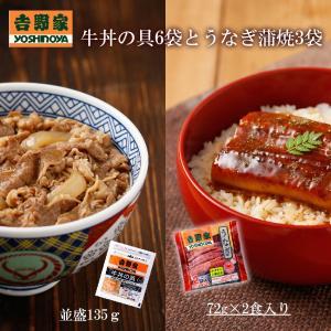 冷凍牛丼の具135g×6袋とうなぎ144g×3袋セット...