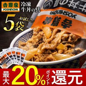 吉野家 冷凍牛丼の具 並盛 5袋お試しセット ポイント消化