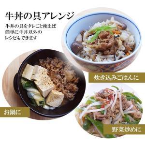 吉野家 冷凍牛丼の具 並盛 5袋お試しセット【ポイント消化にぴったり】|yoshinoya-shop|07