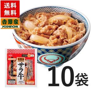 ◆内容量 冷凍サラシア入り牛丼の具(135g) ×10袋  【調理方法】(サラシア入り牛丼の具) ◆...