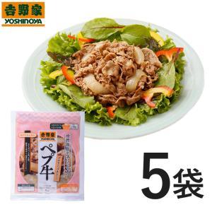 ◆内容量 冷凍ペプチド入り牛丼の具(135g) ×5袋  【調理方法】 ◆湯せん約5分 ※袋に記載し...