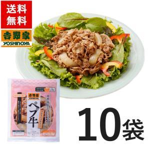 ◆内容量 冷凍ペプチド入り牛丼の具(135g) ×10袋  【調理方法】 ◆湯せん約5分 ※袋に記載...