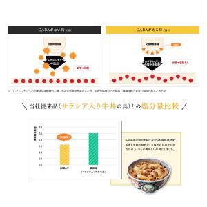 吉野家 冷凍GABA牛135g×5袋 ギャバ入り牛丼の具 減塩 健康 お試し yoshinoya-shop 04
