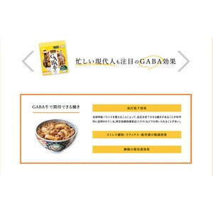 吉野家 冷凍GABA牛135g×5袋 ギャバ入り牛丼の具 減塩 健康 お試し yoshinoya-shop 05