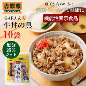 ◆内容量 冷凍GABA入り牛丼の具(135g) ×10袋  【調理方法】 ◆湯せん約5分 ※袋に記載...