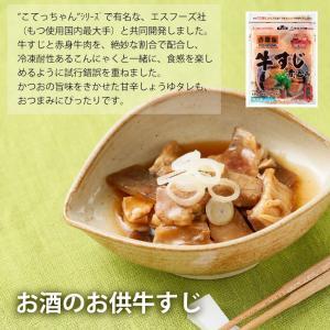 吉野家 牛すじ煮込み2袋|yoshinoya-shop|02