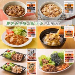 吉野家 夏休みお昼ご飯セット7品目12袋...